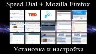 Быстрые закладки - Speed Dial + Mozilla Firefox