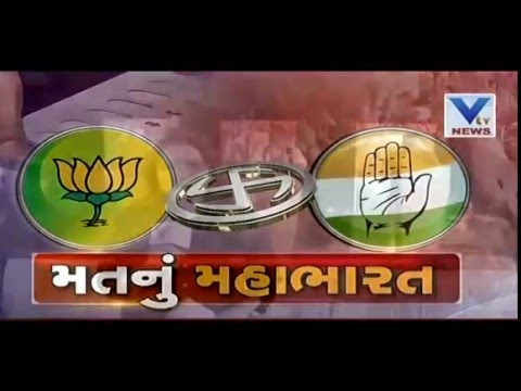 LIVE Discussion for GMC Elections Exclusively on VTV Gujarati News Channel | Matnu Mahabharat