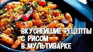 Вкуснейшие рецепты с рисом в мультиварке. Рецепт приготовления риса в мультиварке