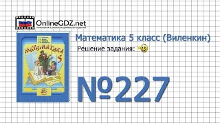 Задание № 227 - Математика 5 класс (Виленкин, Жохов)