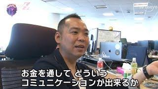 テレビ東京 ドラマ25「インベスターZ」特別企画! メルカリ小泉社長が裏...