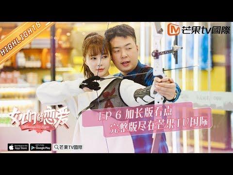 《女儿们的恋爱》EP6 甜蜜加长版看点:张轩睿突遇变故离开 ▶ 完整版已上线芒果TV国际App