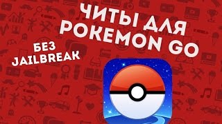 Читы на Pokemon GO для iPhone (БЕЗ JB)