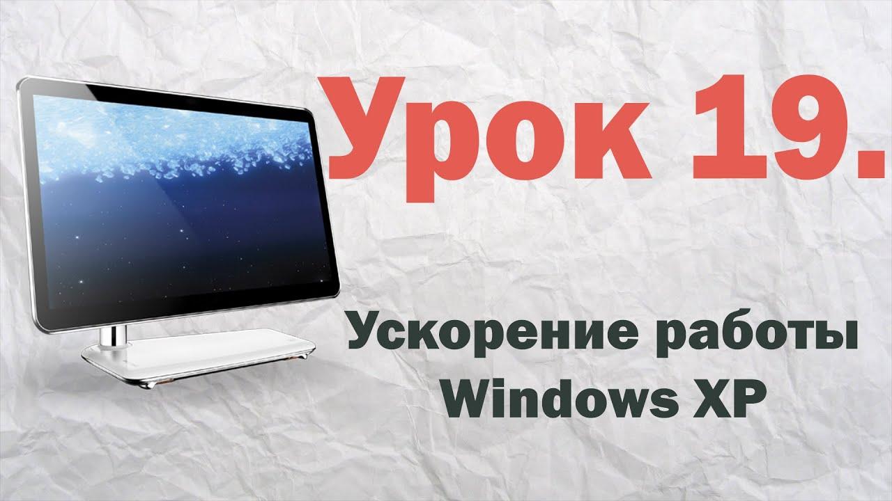 19. Ускорение работы Windows XP