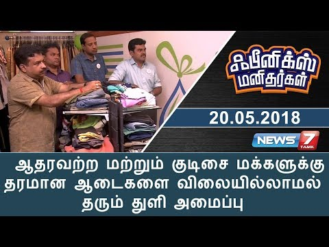 Thuli a handful of happiness - Ajith and Shivaji in Phoenix Manithargal | News7 Tamil