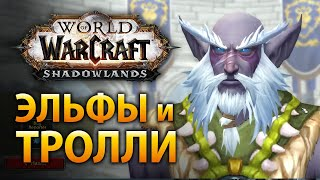 Кастомизация ночных эльфов и троллей в WoW Shadowlands