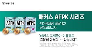 [AFPK 교재] 2020 해커스 AFPK 시리즈 ◀ …