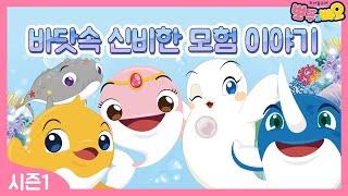 어린이 애니메이션 | 바닷속 신비한 모험이야기, '뽀뚜…