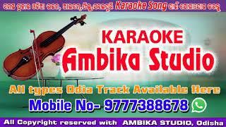 Nila chala dhama Odia Bhajan karaoke song