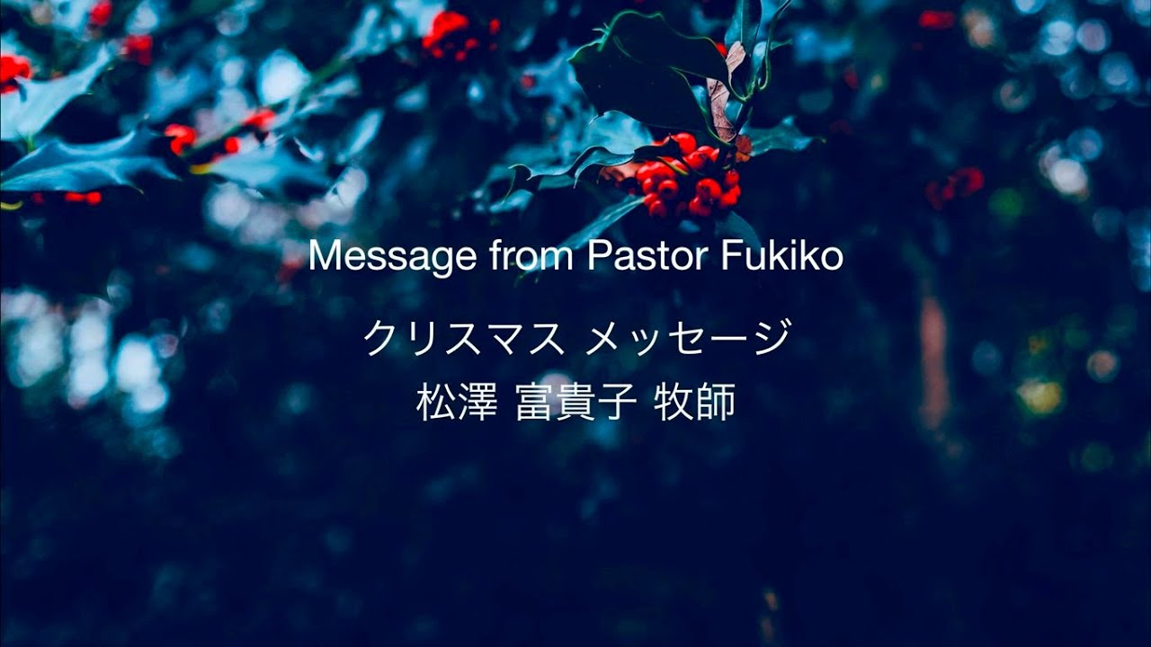 クリスマスメッセージ・松澤富貴子牧師・ワードオブライフ横浜