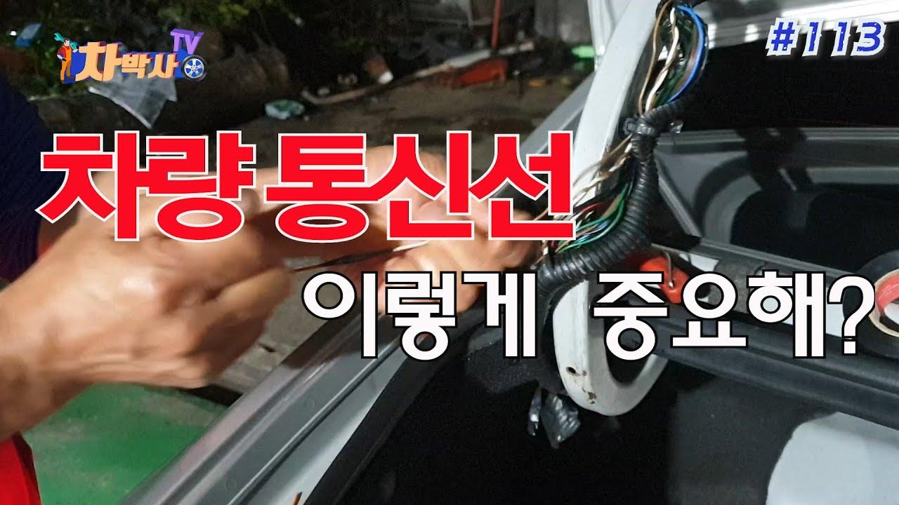 차박사TV_113회 차량통신선, 이렇게 중요해?