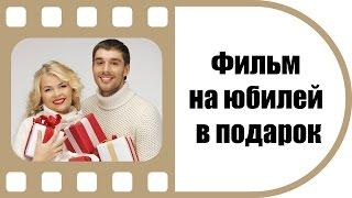 Фильм к юбилею строителя. Пример видео подарка на юбилей от ТвоеКино