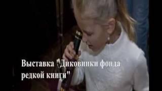 Ночь музеев - 2010.  Библиотека им. А.С.Пушкина