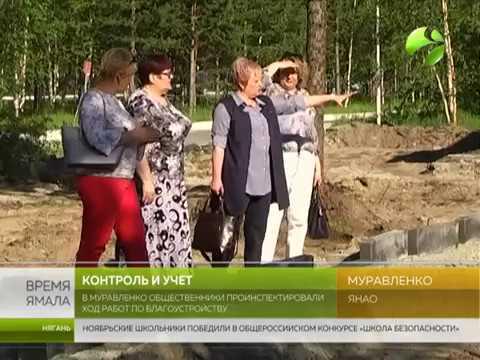 Благоустройство под контроль. Общественники Муравленко вышли в рейд