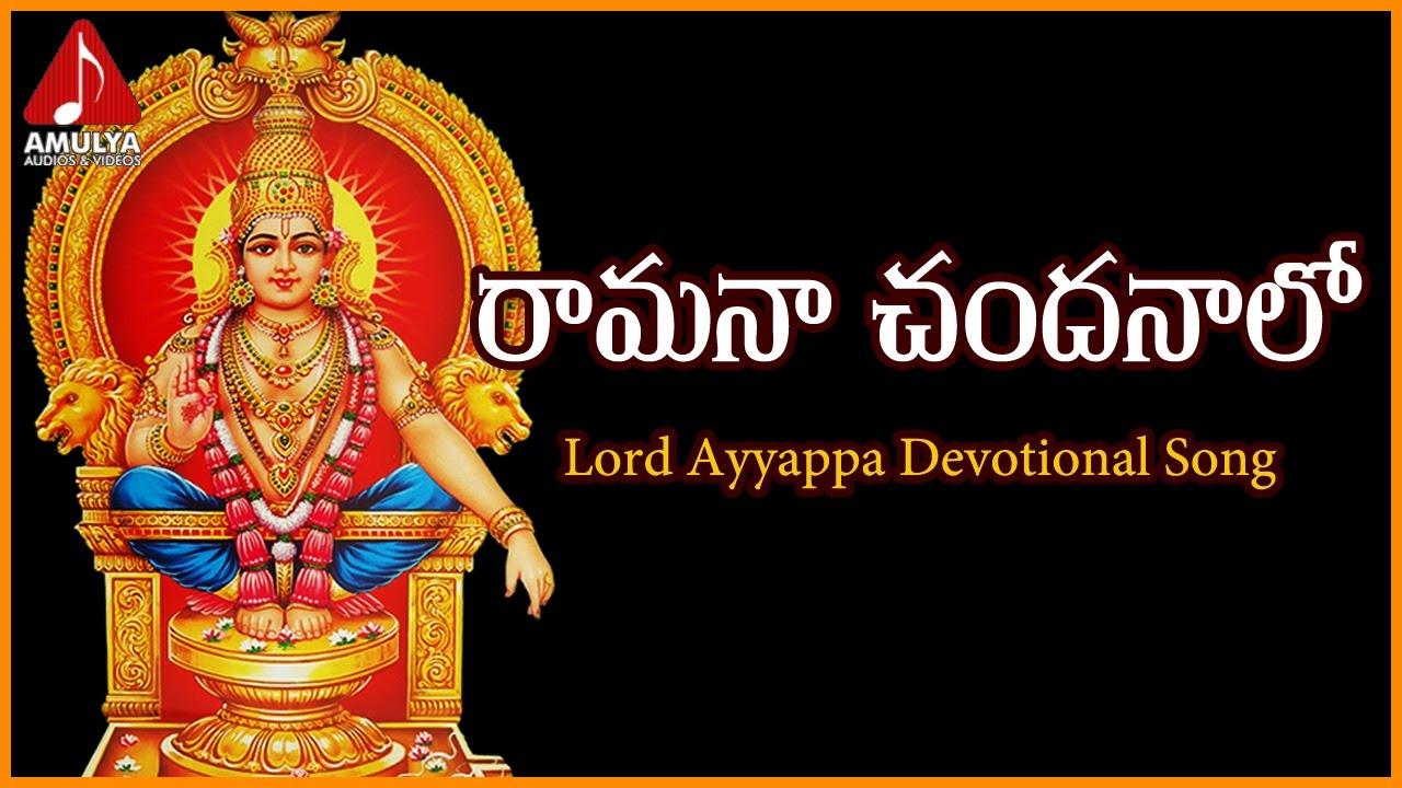 Ramana Chandanalo Telugu Devotional Song Ayyappa Swamy Telangana
