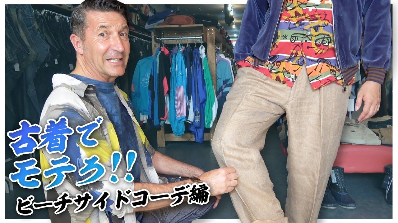 【ジローラモ】沖縄の古着屋で柄シャツコーデ!カメラマンが古着ファッションで大変身!?
