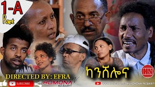 HDMONA - Part 1-A- ካንሸሎና  | Kanshelona - New Eritrean Series Drama 2019