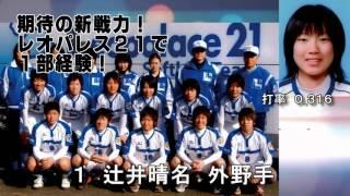 2016 NECプラットフォームズ Red Falcons チーム紹介映像(修)
