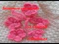 Вязаное украшение из пышных столбиков (crochet flowers)