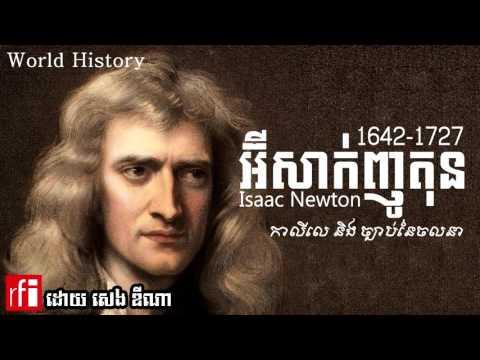 Isaac Newton   អ៊ីសាក់ញូតុន (១៦៤២-១៧២៧) ប្រវត្តិសាស្រ្តពិភពលោក   RFI Khmer