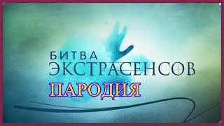 БИТВА ЭКСТРАСЕНСОВ(ПАРОДИЯ ОТ ЛИСА)