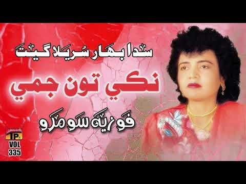 Naki Tun Jamin Ha - Fozia Soomro - Sindhi Hits Old Song - Best Sindhi Song - TP Sindhi