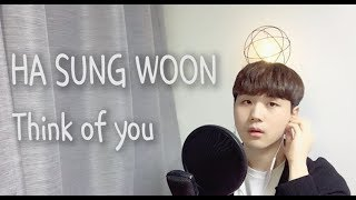 Gambar cover 하성운 (HA SUNG WOON) - Think of You [그녀의 사생활 OST Part 6] - cover 낭낭
