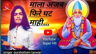 Mala Ajab Fire Ghat Mahi   माला के भजन   Kabir Bhajan   Purshottam Tanwar  