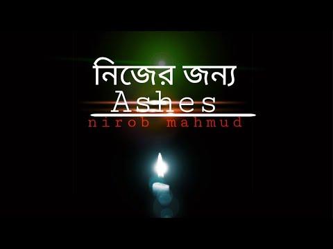 Download Nijer_Jonno_(_নিজের_জন্য_)_||_Ashes_||_Official_Music_Video_||_ nirob mahmud