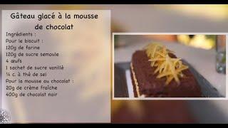 Choumicha : Recette facile et réussie de gâteau glacé à la mousse au chocolat