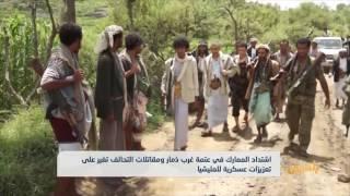 شاهد كيف تقاوم عتمة بمحافظة ذمار مليشيا الحوثي والمخلوع