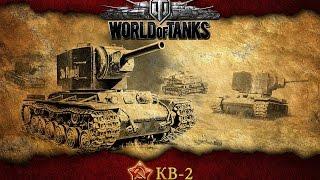 WorldOfTanks КВ2 9фрагов 3921  дамага