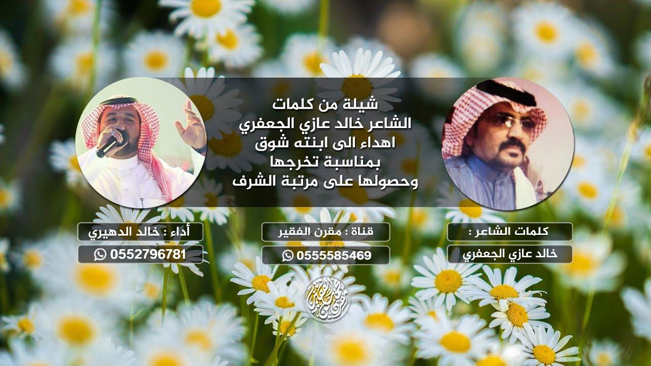 شيلة صافحي كف الفخر يالجعفريه - كلمات خالد عازي الجعفري - ألحان وأداء خالد الدهيري