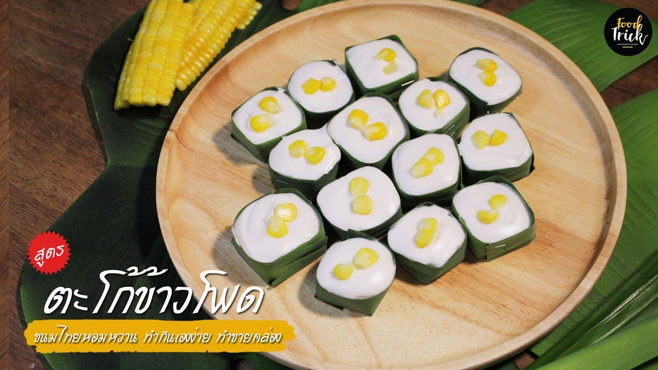 สูตรตะโก้ข้าวโพด ขนมไทยหอมหวาน ทำกินเองง่าย ทำขายคล่อง [food-trick]