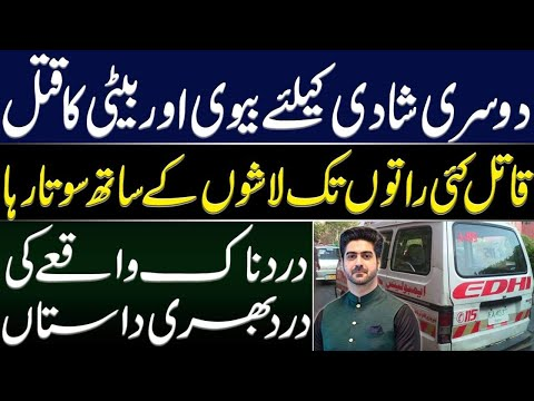 Husband's Second Marriage Story | Details by Syed Ali Haider