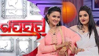 Gaap Saap Ep 481 1 Jul 2018 | Arpita Kar | Priya Mohapatra | Durga Serial Stars | Celeb Chat Show