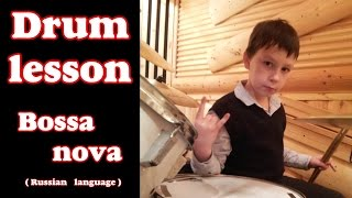Уроки игры на барабанах - Bossa nova - (Russian language) Russian Students - Drum lessons