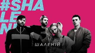 Download DILEMMA - Шаленій | Official audio Mp3 and Videos