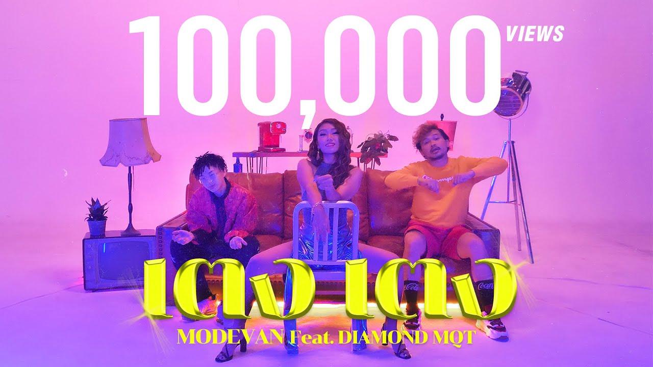 เตง เตง - หมวดแวน Feat.DIAMOND MQT [Official MV]