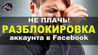Як розблокувати сторінку у Фейсбуці, якщо вас забанили.
