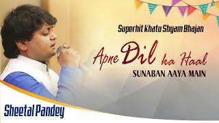 SHEETAL PANDAY | KHATU SHYAM BHAJAN | APNE DIL KA DIL HAAL  | AP FILMS