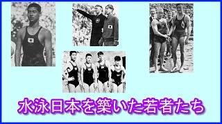 水泳日本を築いた若者たち まさしく、水泳日本の時代であったことが分か...