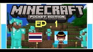 [BZC]-Minecraft PE 0.10.5 เริ่มต้นชีวิตใหม่#1