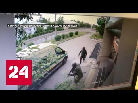 Подробности нападения на красноярских инкассаторов - Россия 24