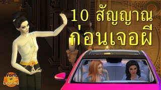 10 สัญญาณหลอนก่อนเจอผี | ตำนานไทย ผีนางรำ #WOL World of Legend โลกแห่งตำนาน  เกมส์ The sims 4