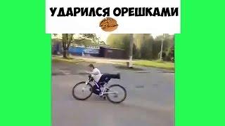 ЯДЕРНЫЕ ПРИКОЛЫ #1 - УДАРИЛСЯ ОРЕШКАМИ!!