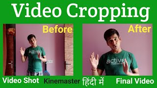 How to Crop a Viḋeo in Kinemaster    How to crop video in kimemaster 2020    How do you crop a video