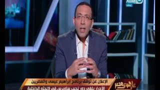 فيديو..خالد صلاح يدافع عن السيسي تعليقاً على وقف إبراهيم عيسى