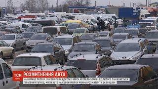 """Розмитнення авто: на трьох постах Закарпатської митниці """"євробляхи"""" оформляють цілодобово"""