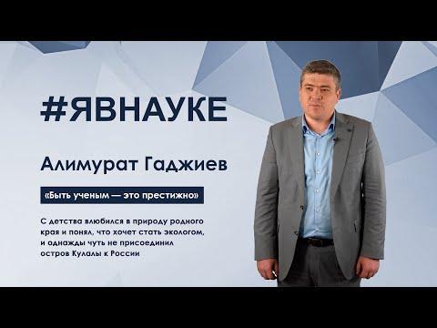 Алимурад Гаджиев: «Быть ученым — это престижно»